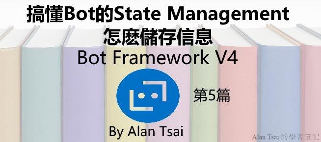 Bot Framework V4][05]搞懂Bot的State Management - 怎麽儲存