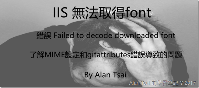 IIS 無法取得font - 錯誤 Failed to decode downloaded font - 了解MIME設定和gitattributes錯誤導致的問題