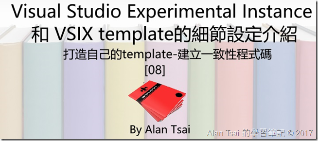Visual Studio Experimental Instance 和 VSIX template的細節設定介紹
