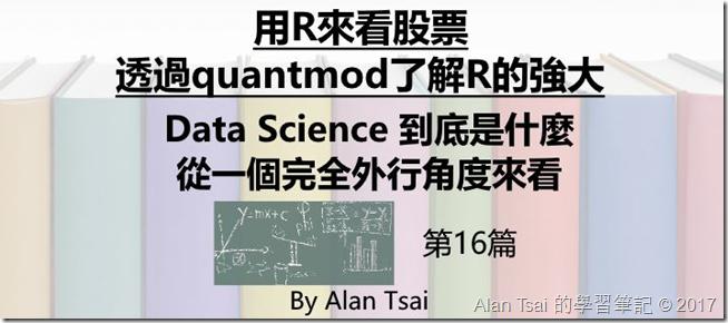 Data Science 到底是什麼從一個完全外行角度來看][16]用R來看